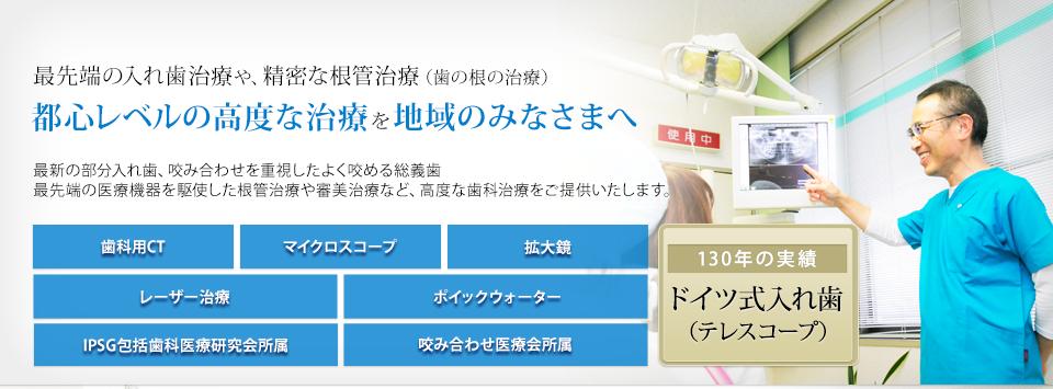 石川歯科医院 医院サイト