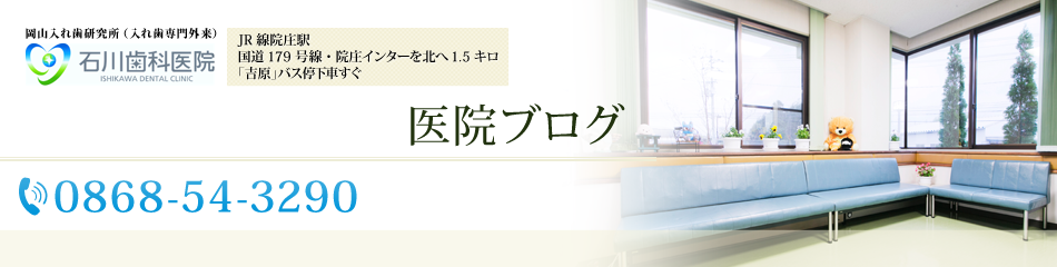 石川歯科医院   「医院ブログ」