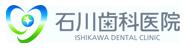 最先端の治療、岡山県津山市の歯医者・歯科・入れ歯・義歯なら石川歯科医院におまかせ